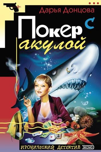 онлайн донцова читать акулой покер с