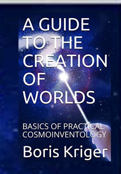 Кригер Борис - A guide to the creation of worlds