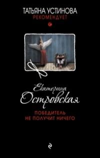 Победитель не получит ничего - Екатерина Островская » LoveRead ...