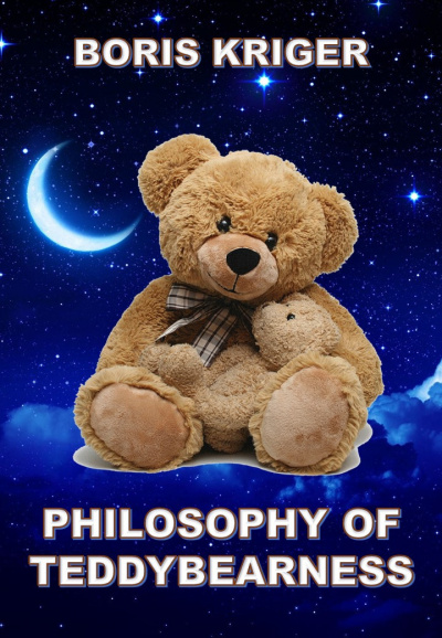 Кригер Борис - Philosophy of Teadybearness