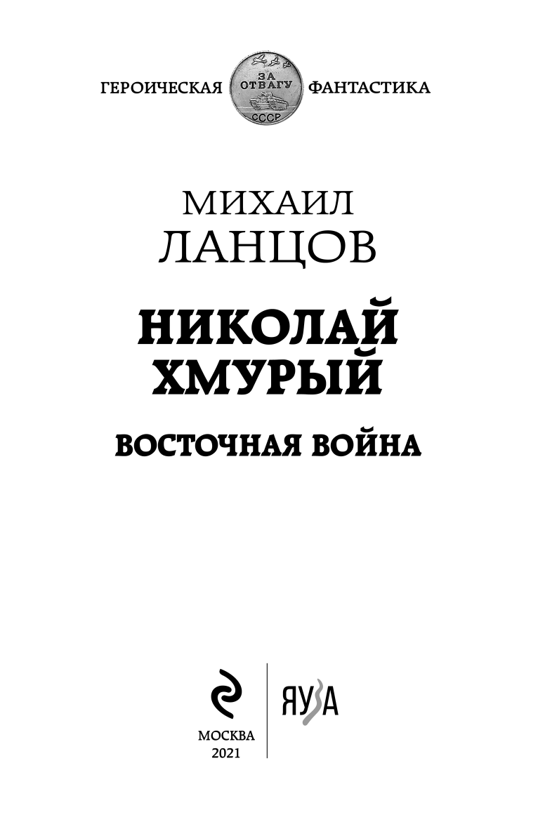Николай Хмурый. Восточная война